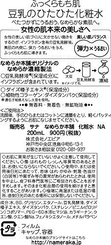 なめらか本舗化粧水NA200ml