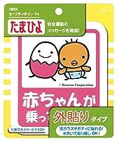 クリエイト たまひよ セーフティサイン【赤ちゃんが乗っています】 ピンク 外貼りタイプ  XB04