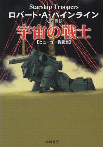 宇宙の戦士 (ハヤカワ文庫 SF (230))の詳細を見る