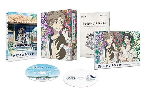 海辺のエトランゼ 豪華版 Blu-ray(数量限定生産)