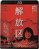 解放区 Blu-ray