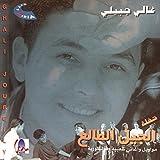 Mawwal El Simr Ahebhen