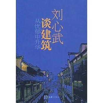 Unknown Binding Cong you yu zhong sheng hua (Da yi shu shu fang) (Mandarin Chinese Edition) [Mandarin_Chinese] Book