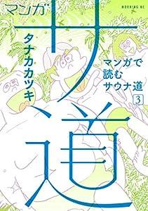 マンガ サ道~マンガで読むサウナ道~ 3巻 表紙画像