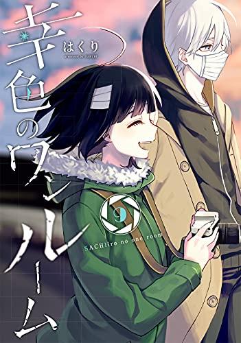 幸色のワンルーム(9) (ガンガンコミックス pixiv)
