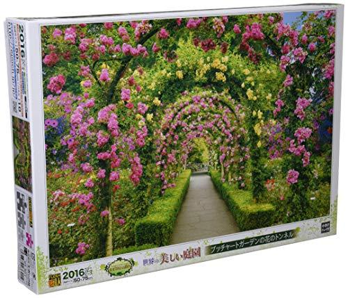 2016ピース ジグソーパズル ブッチャートガーデンの花のトンネル ベリースモールピース (50x75cm)