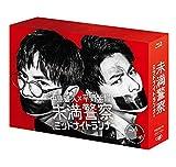 未満警察 ミッドナイトランナー[Blu-ray BOX] - 中島健人, 中島健人