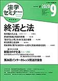 法学セミナー2020年9月号 通巻788号 終活と法