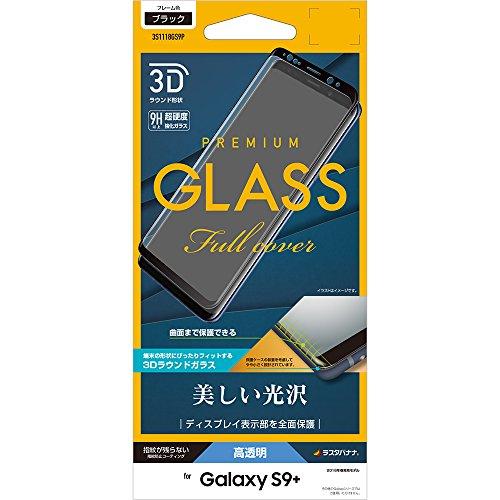 ラスタバナナ Galaxy S9+ SC-03K SCV39 フィルム 曲面保護 強化ガラス 高光沢 3Dフレーム ブラック ギャラクシーS9プラス 液晶保護フィルム 3S1118GS9P