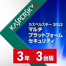 カスペルスキー 2012 Multi Platform Security 3年3台版 [フラストレーションフリーパッケージ(FFP)]