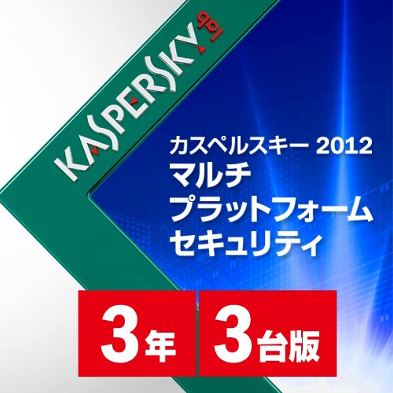 メディック神学校アコードカスペルスキー 2012 Multi Platform Security 3年3台版 [フラストレーションフリーパッケージ(FFP)]