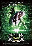 寄生体XXX[DVD]