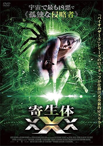 寄生体XXX [DVD]