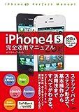 iPhone4S完全活用マニュアル iOS5 iPhone4/iPod touch対応