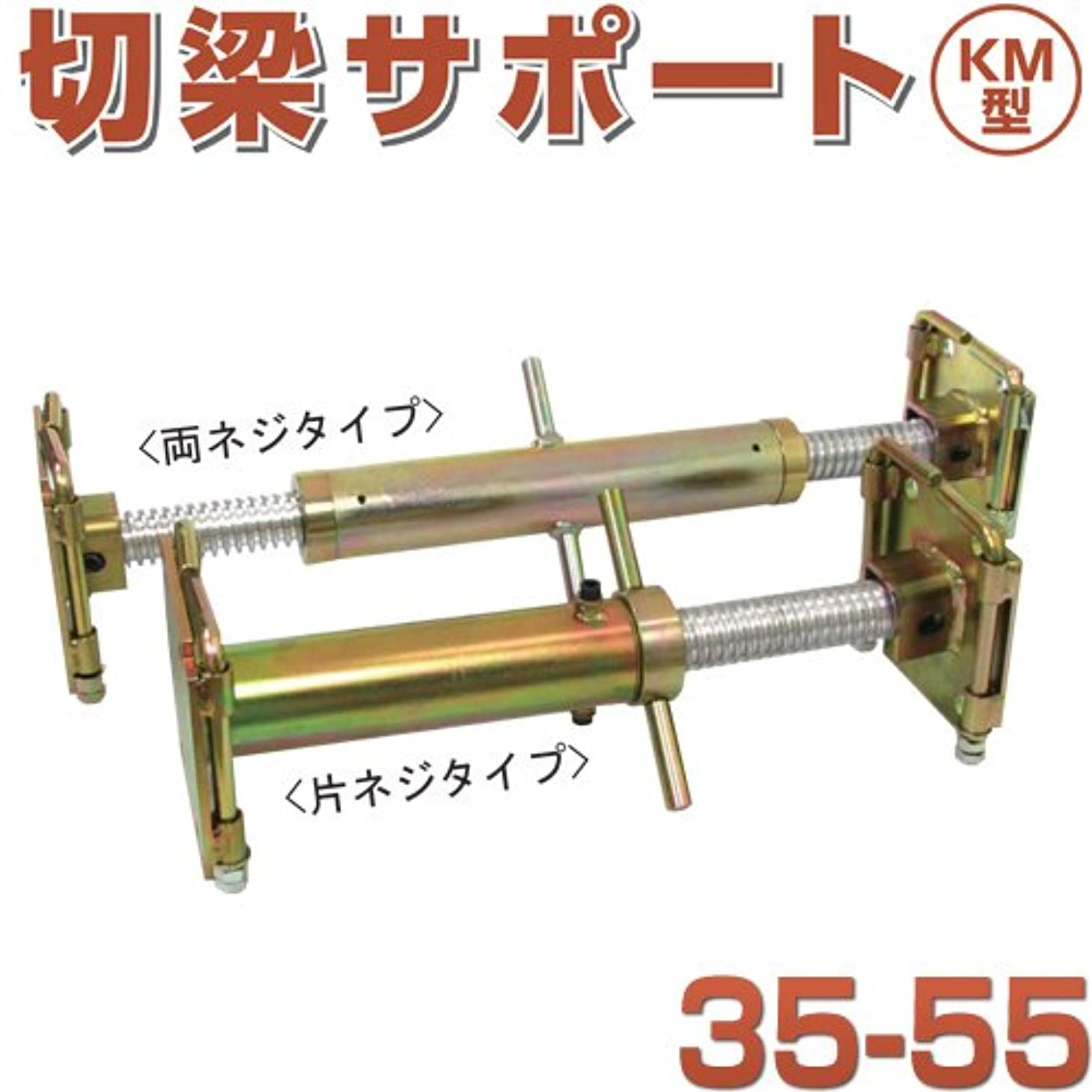リマーク後者いちゃつく狭い開削工事に最適 切梁サポートKM型 35-55 ホーシン 両ネジタイプ