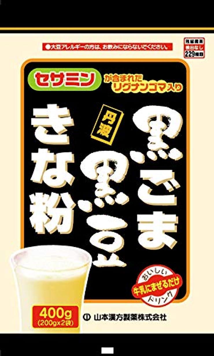 いらいらする資格キルト山本漢方製薬 黒ごま黒豆きな粉400g 400g