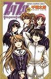 プリプリ 11 (少年チャンピオン・コミックス)