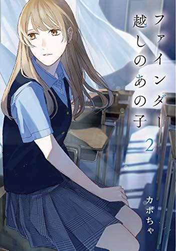 ファインダー越しのあの子【コミックス版】2 (Lilie comics)