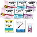 石狩市職員採用 初級職 教養試験合格セット問題集 6冊  +オリジナル願書・論文最強ワーク