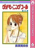 グッドモーニング・コール RMCオリジナル 6 (りぼんマスコットコミックスDIGITAL)