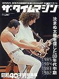 ザ・タイムマシン 1985・1984・1983・1982 2021年2月号 [雑誌]: 昭和40年男増刊 総集編