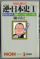 うめぼし博士の逆(さかさ)・日本史〈1〉―庶民の時代・昭和→大正→明治 (ノン・ブック)