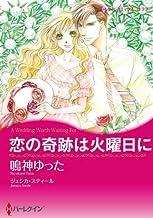 表紙: 恋の奇跡は火曜日に (ハーレクインコミックス) | 鳴神 ゆった
