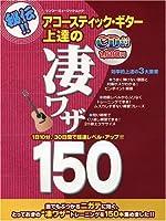 アコースティックギター上達の凄ワザ150 CD付 1日10分、30日間で超速レベルアップ!! (シンコー・ミュージックMOOK)
