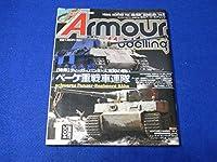 雑誌 アーマーモデリング51 ティーガー、パンター大雪原の戦い ベーケ重戦車連隊