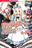 紅茶アリスへようこそ (ぶんか社コミックス S*girl Selection)