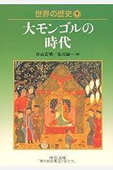 世界の歴史〈9〉大モンゴルの時代 (中公文庫) 文庫