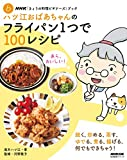 NHK「きょうの料理ビギナーズ」ブック ハツ江おばあちゃんのフライパン1つで100レシピ (生活実用シリーズ NHK「きょうの料理ビギナーズ」ブック)