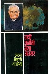 Nayi cunauti, naya avasara (Hindi Edition) Hardcover