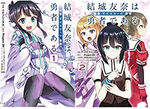 結城友奈は勇者である -鷲尾須美の章- [コミック] 全2巻 新品セット