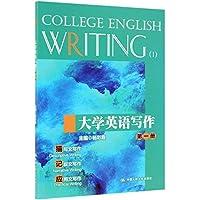 大学英语写作(第一册)