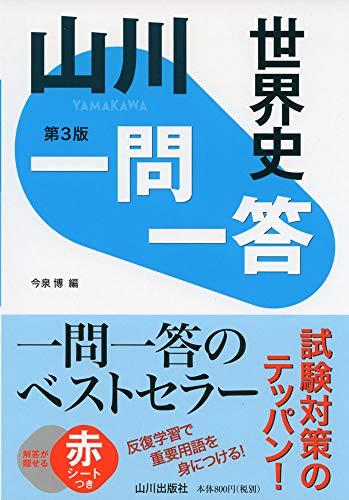 山川出版社『一問一答世界史 第3版』