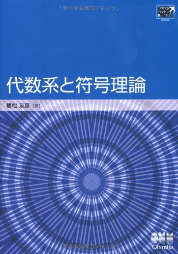 TokyoTech Be-TEXT 代数系と符号理論 (TokyoTech Be‐TEXT)