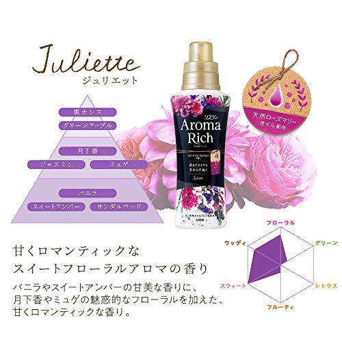 ソフランアロマリッチジュリエット(スイートフローラルアロマの香り)柔軟剤本体520ml