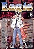イーグル(6) (ビッグコミックス)
