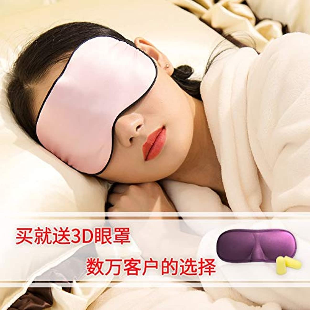 悪性桁敬意を表してNOTE 100%シルクの快適な睡眠用アイマスク、耳栓で調節可能なアイシェーディング、通気性ゴーグル