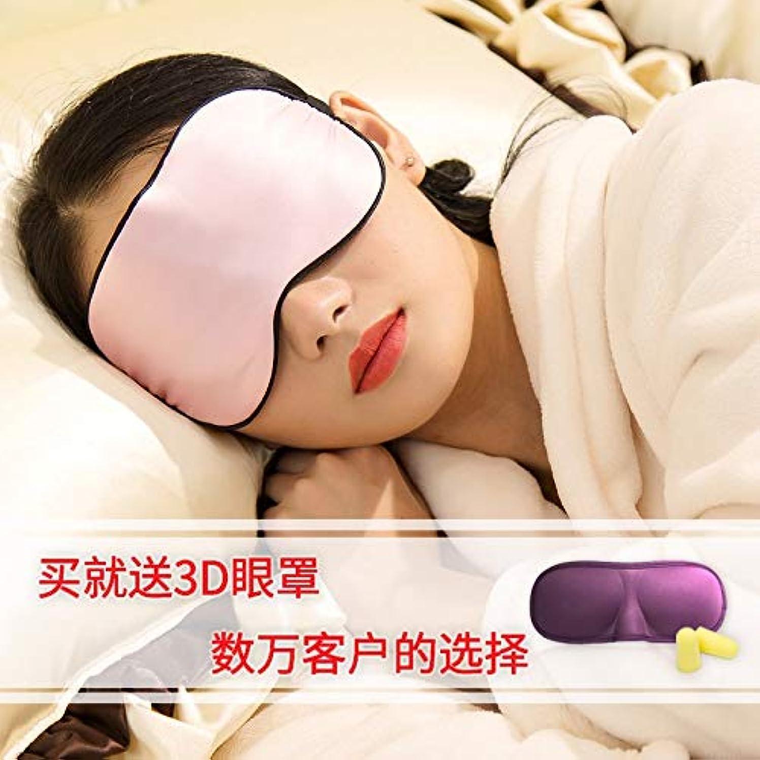 抜本的な優雅なアドバンテージNOTE 100%シルクの快適な睡眠用アイマスク、耳栓で調節可能なアイシェーディング、通気性ゴーグル