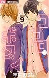 ココロ・ボタン(9) (フラワーコミックス)