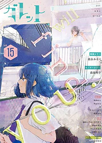 ガレット No.15 [雑誌] (ガレットワークス)