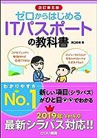 ゼロからはじめるITパスポートの教科書(改訂第五版)