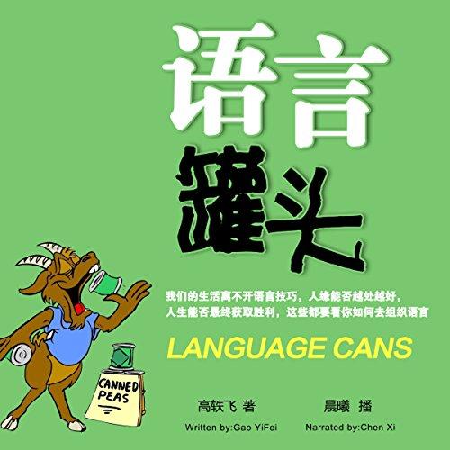 语言罐头 - 語言罐頭 [Language Cans] audiobook cover art