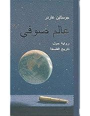 كتاب عالم صوفي رواية حول تاريخ الفلسفة , جوستاين غاردر من دار المنى