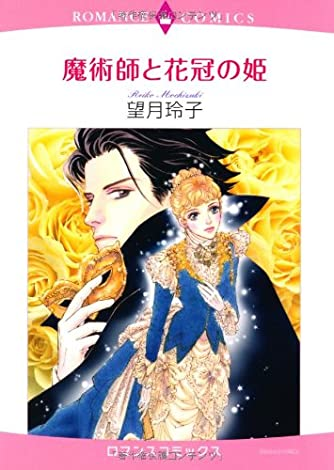 魔術師と花冠の姫 (エメラルドコミックス ロマンスコミックス)
