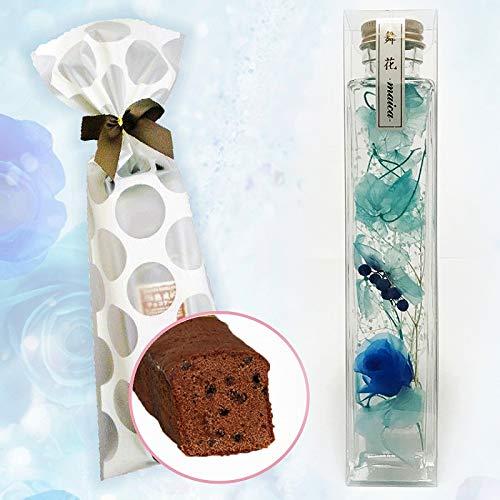 母の日 間に合う 花とスイーツ セット ハーバリウム(ブルー)&熟成ケーキ(誕生日 記念日 母の日 ギフト プレゼント)