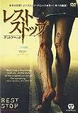 レストストップ デッドアヘッド[DVD]