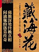 chinese bi hua